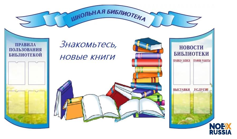 Как оформить информационный стенд в библиотеке