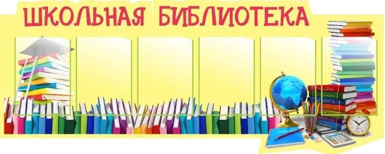 доска информации для библиотеки