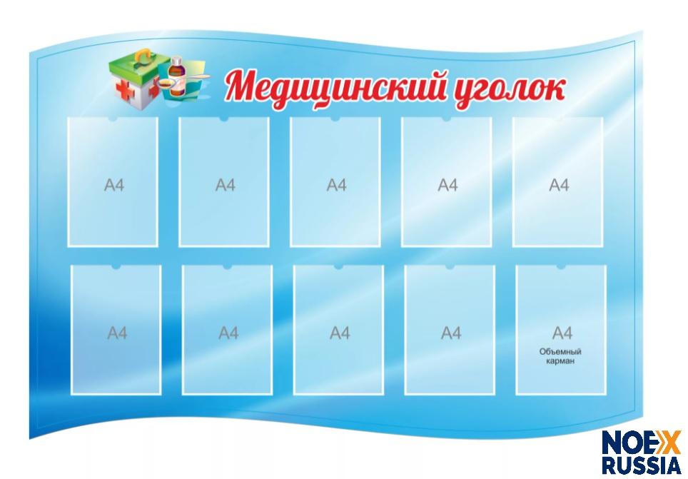 Информационный стенд для медицинской организации