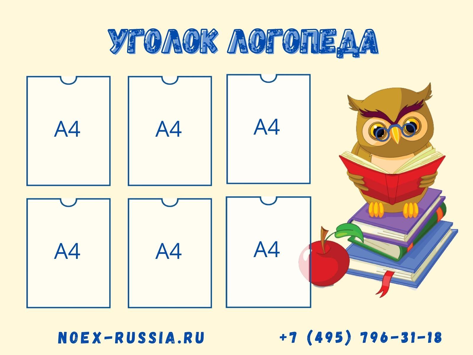 уголок логопеда купить для детского сада (2)