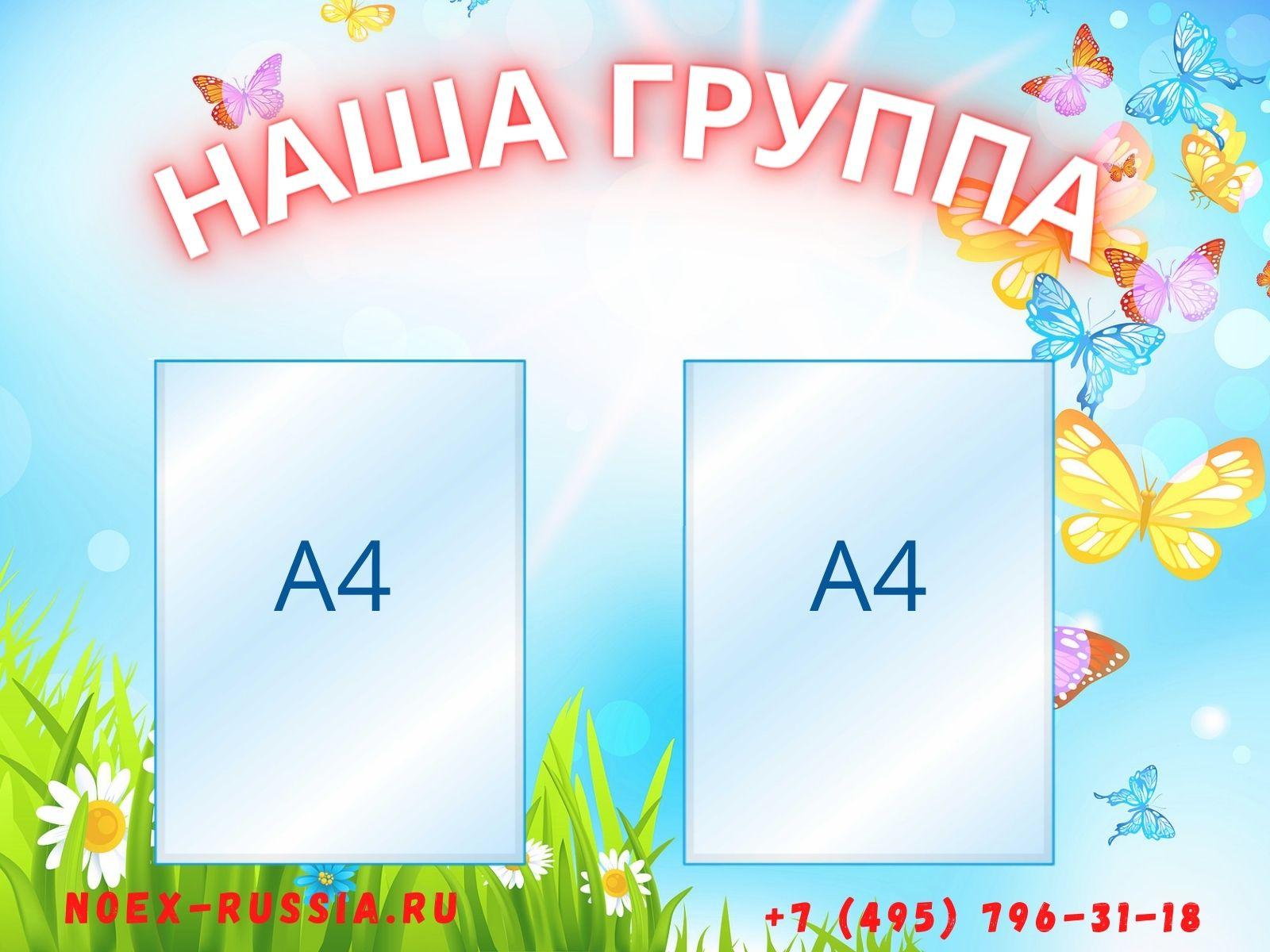 уголок логопеда купить для детского сада (3)