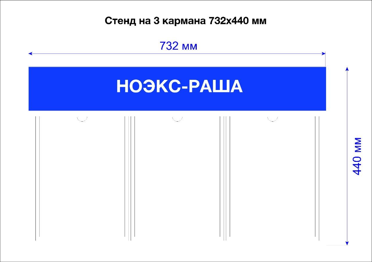 Информационные стенды 3 кармана