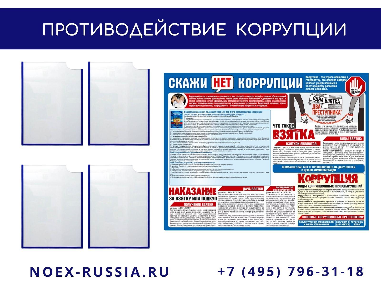 Информационный стенд Противодействие коррупции