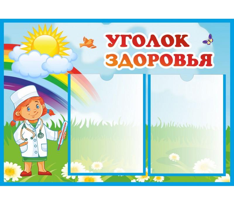 Стенд Уголок здоровья для детского сада