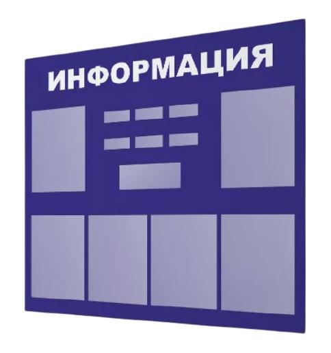 информационный_стенд_на_заказ
