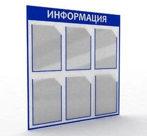 настенный информационный стенд