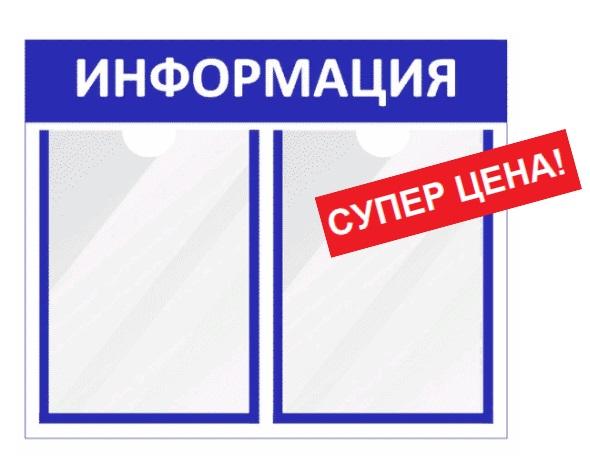 Информационные стенды 2 кармана