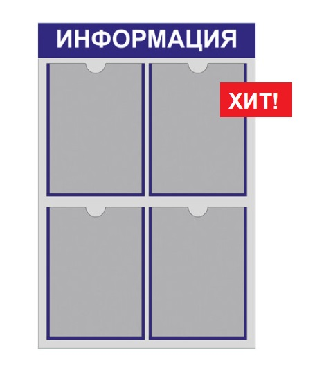 Информационные стенды 4 кармана