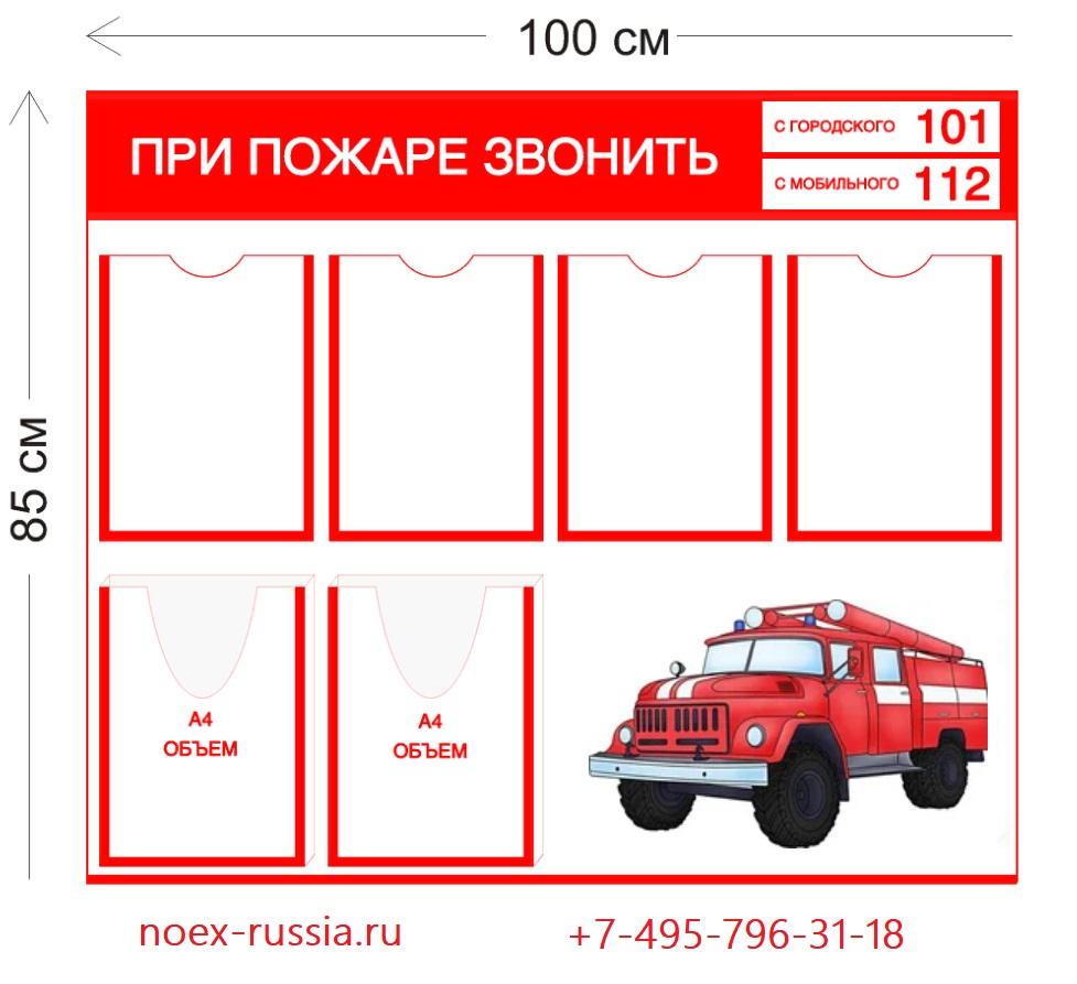 стенд пожарной безопасности в детский сад