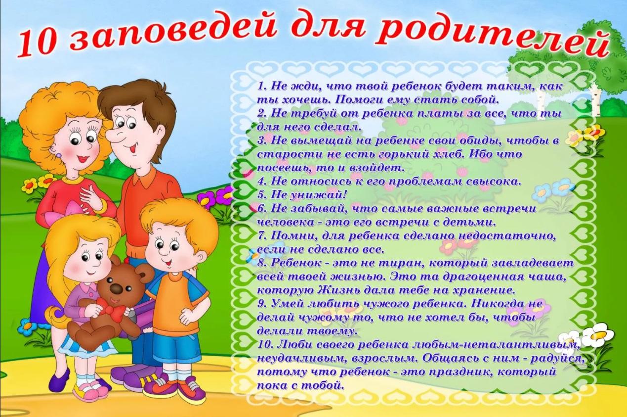 стенд для родителей