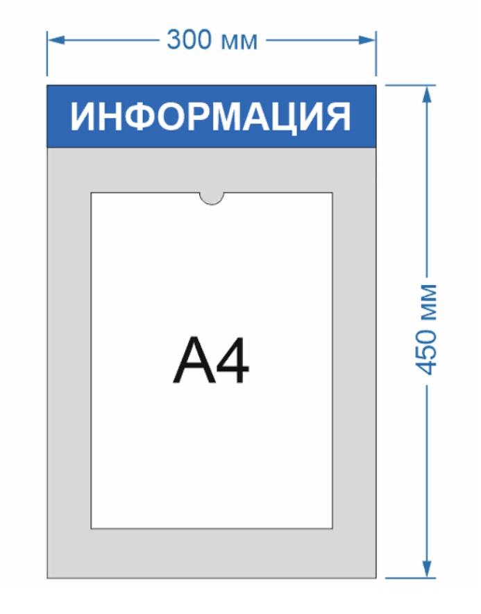 стенд информации 1 карман размеры