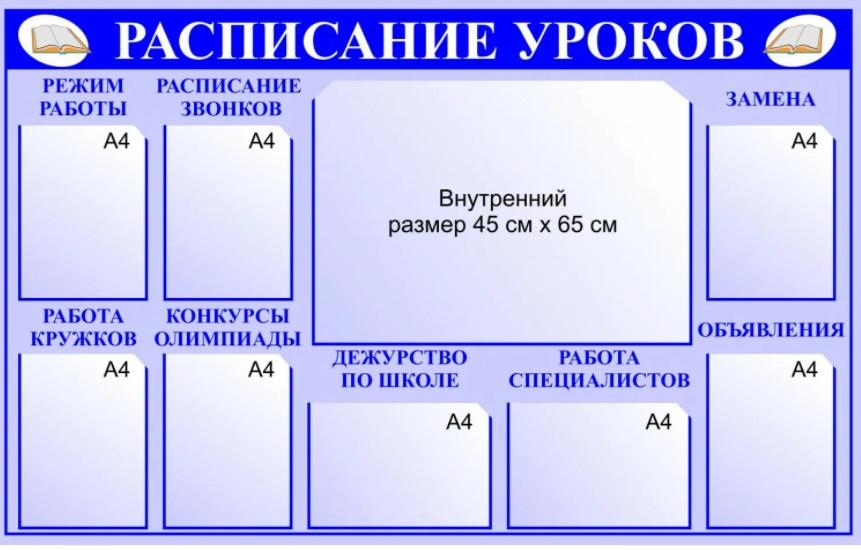 доска для школы Расписание уроков