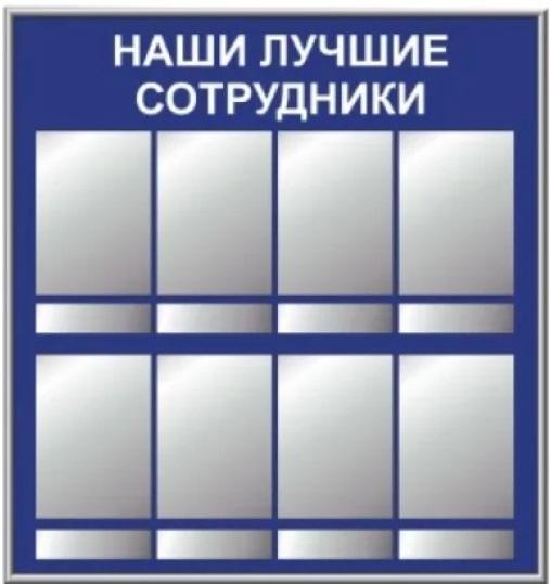 стенд информации для сотрудников