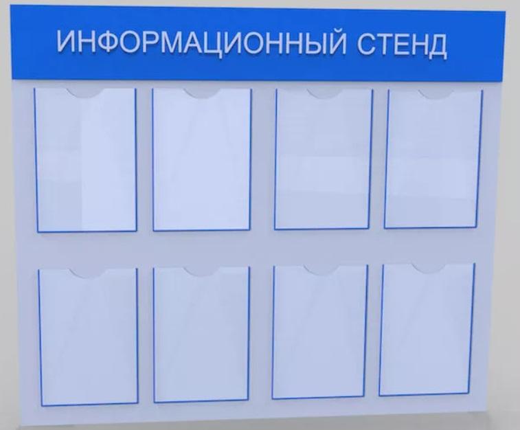 стенд информации